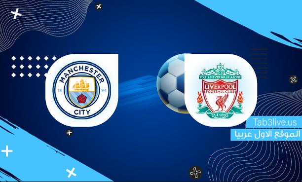 نتيجة مباراة ليفربول ومانشستر سيتي اليوم 2021/10/03 الدوري الإنجليزي