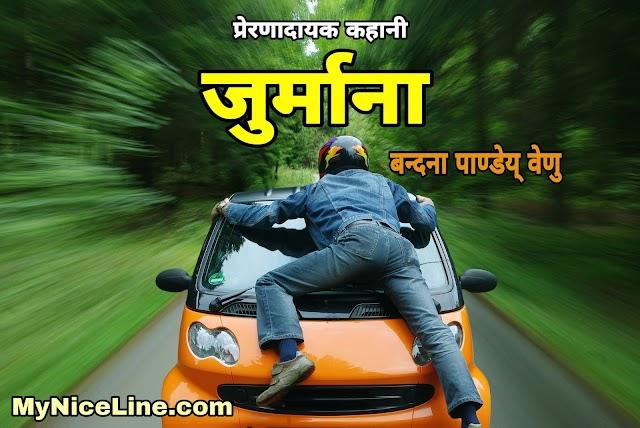 जुर्माना | जीवन का मूल्य समझाती लघुकथा | Motivational Story in Hindi