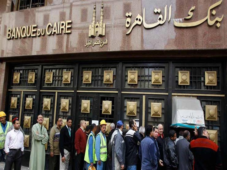 مواعيد عمل وفروع بنك القاهرة فى مصر 2021