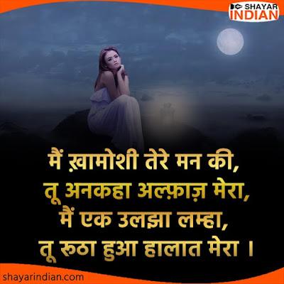 Sad Shayari For Boyfriend In Hindi - Night Sad Status