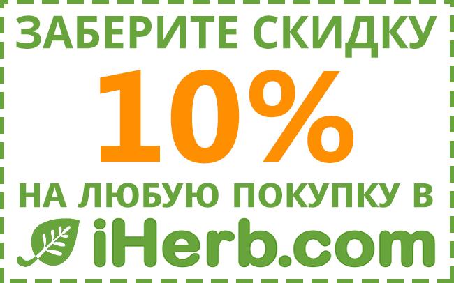 Получите скидку 10% в iHerb.com