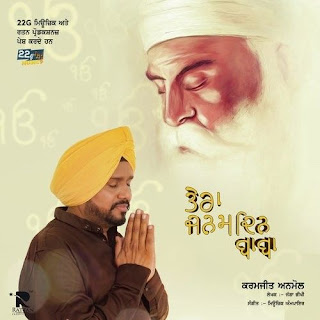 Tera Janam Din Baba Karamjit Anmol Song Lyrics Mp3 Audio & Video Download