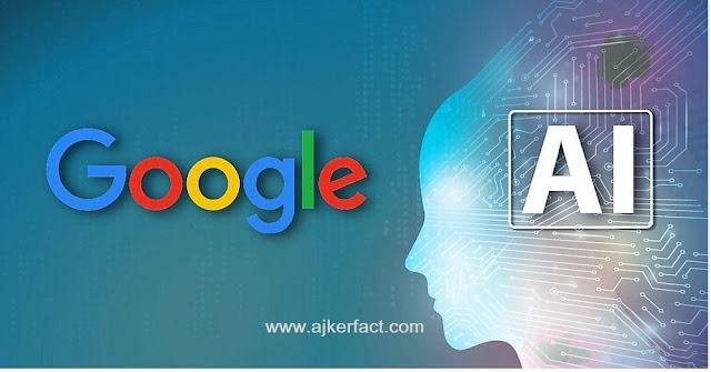 Google AI কি এবং গুগল এআই কীভাবে ব্যবহার করবেন?