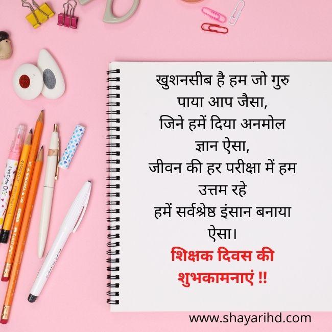 Hindi Teachers Day Shayari From Student
