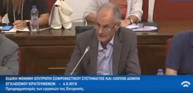 Ο Γ.Γκιολας ψηφίστηκε Α' αντιπρόεδρος της ειδικής μόνιμης επιτροπής σωφρονιστικού συστήματος