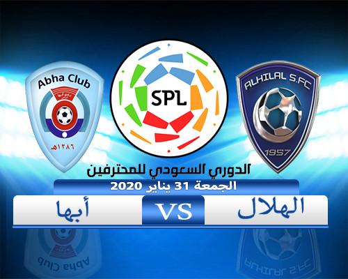 مباراة أبها VS الهلال دوري السعودي للمحترفين - الهلال