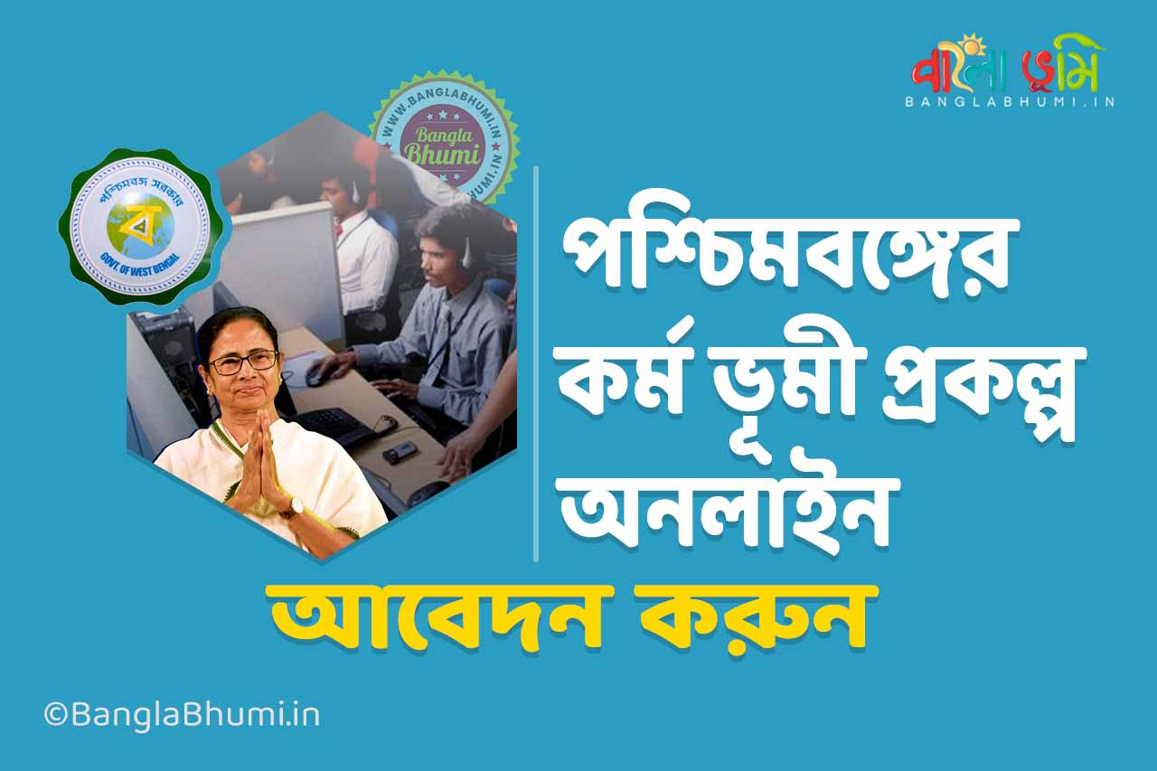West Bengal Karmo Bhumi Scheme - Apply