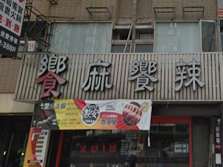 饗麻饗辣(台南永華旗艦店)
