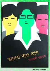 Aaro Dao Pran by Sayantani Putatunda pdf