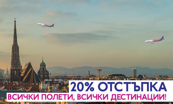 WizzAir -20% отстъпка ОТ И ДО ВИЕНА