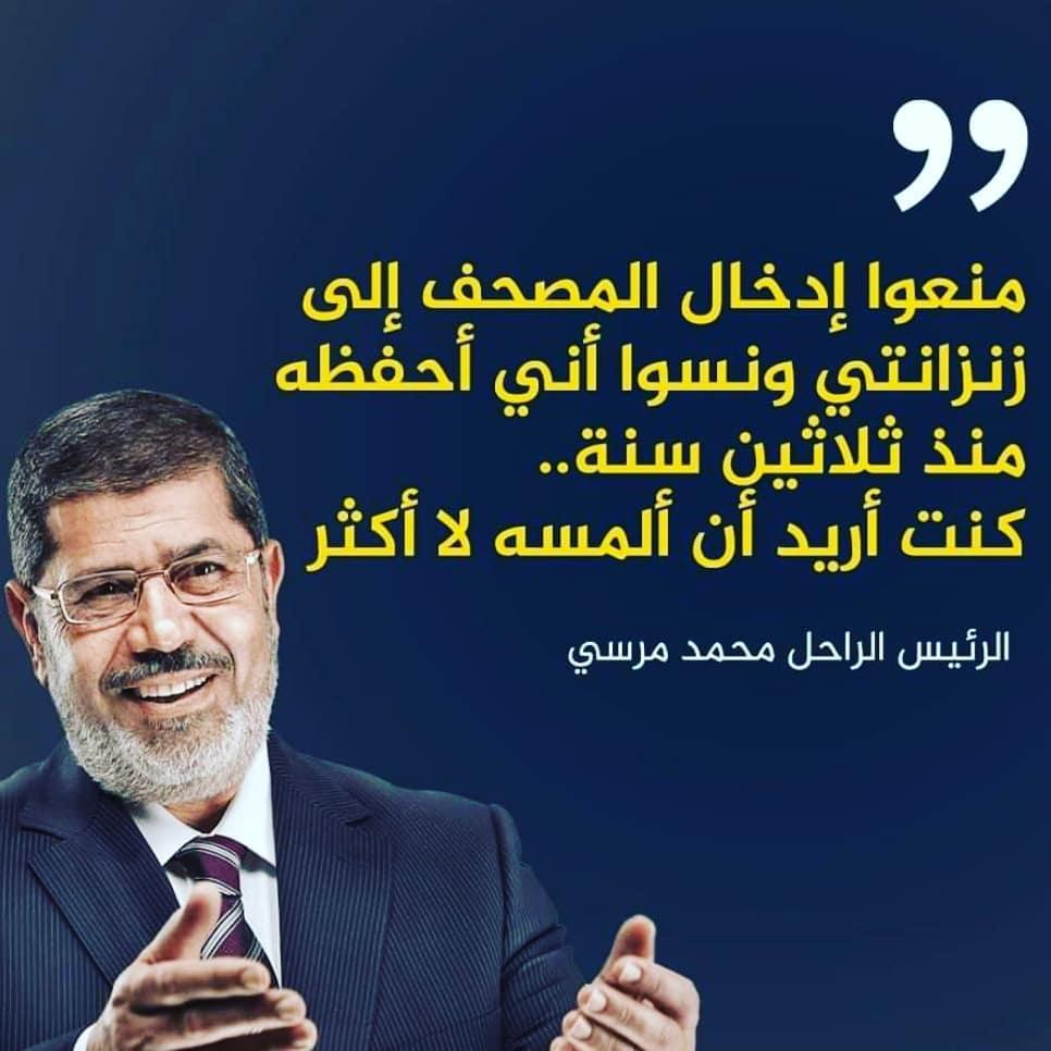 Mursi hanya ingin memeluk mushaf alquran