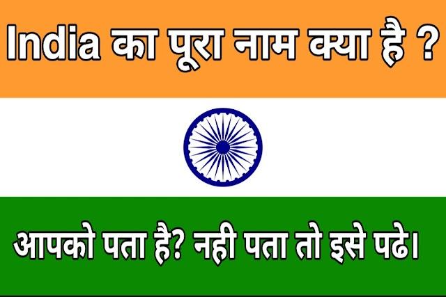 इंडिया का फुल फॉर्म क्या है? क्या आप जानते है?