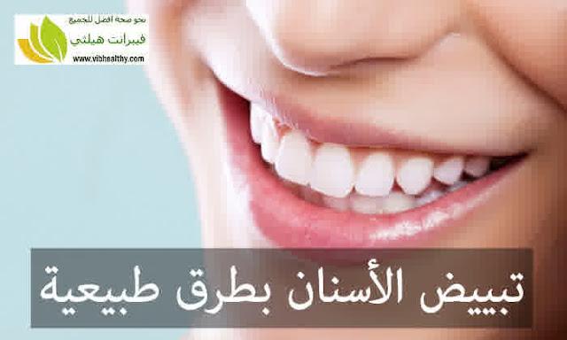 تبييض الأسنان بطرق طبيعية