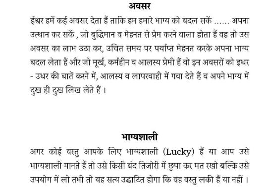 Manthan Motivational Hindi PDF Download Free