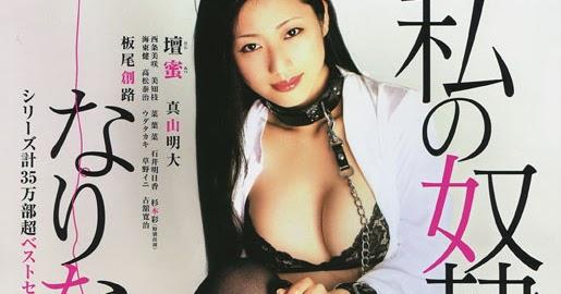 Watashi no dorei ni narinasai 2012 - 2 5