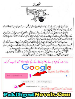 Shehr-E-Tamana Episode 11 By Naeema Naz Urdu Novel Free Download Pdf