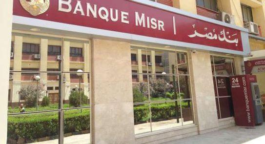 مواعيد عمل فروع بنك مصر جميع المحافظات 2021