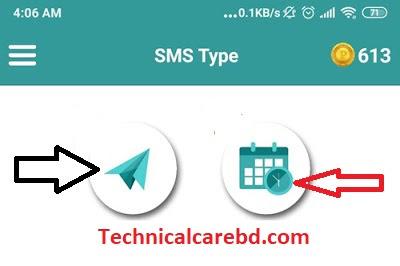 ফ্রি SMS এসএমএস পাঠানোর অ্যাপ ডাউনলোড করুন
