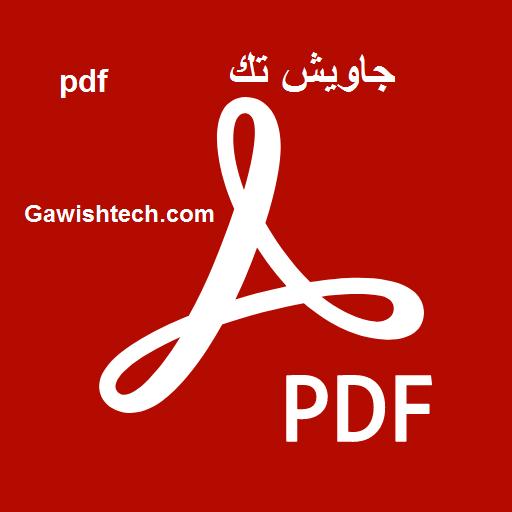 أفضل قارئ بي دي اف  PDF مجاني لعام 2021 قاريء كتب الكترونية