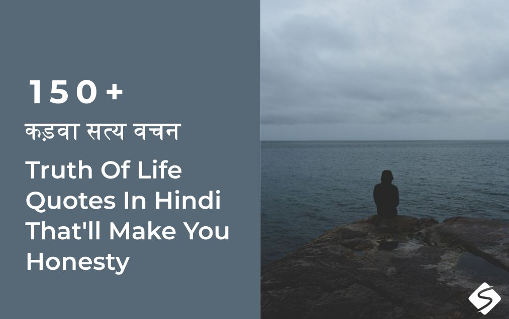 150 Truth Of Life Quotes In Hindi That'll Make You Honesty