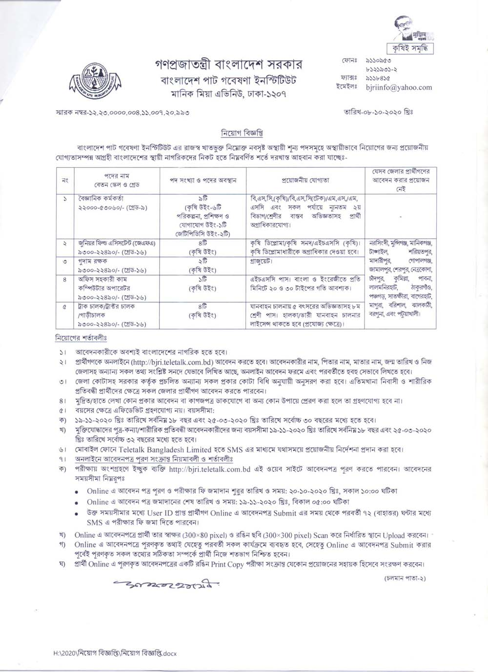 Jute Research Department of Jobs Circular Download