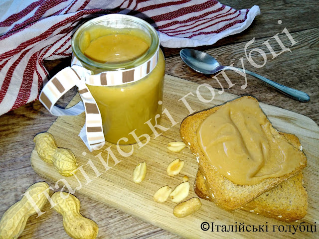 арахісове масло рецепт