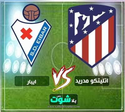مشاهدة مباراة اتليتكو مدريد وايبار بث مباشر اليوم 20-4-2019 في الدوري الاسباني