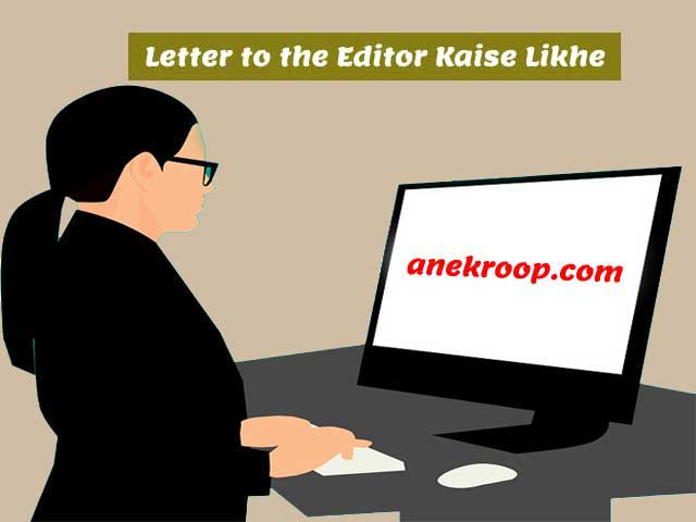 letter to the editor kaise likhe?