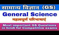 MCQ  (General Science) in Hindi for competitive exams