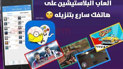 تحميل محاكي الألعاب الصيني هابي شيك Happy Chic اخر تحديث عربي