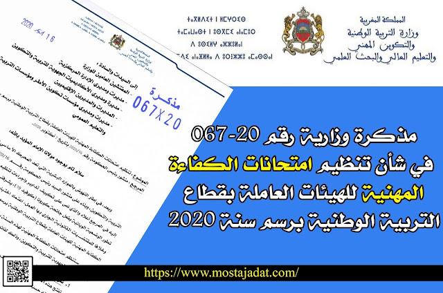 مذكرة وزارية رقم 067-20 : في شأن تنظيم امتحانات الكفاءة المهنية للهيئات العاملة بقطاع التربية الوطنية برسم سنة 2020