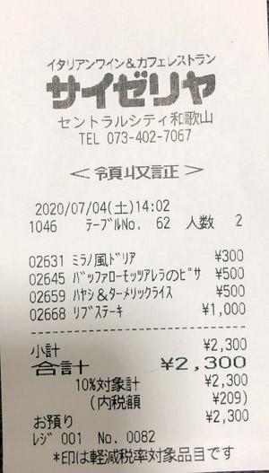 サイゼリヤ セントラルシティ和歌山店 2020/7/4 飲食のレシート
