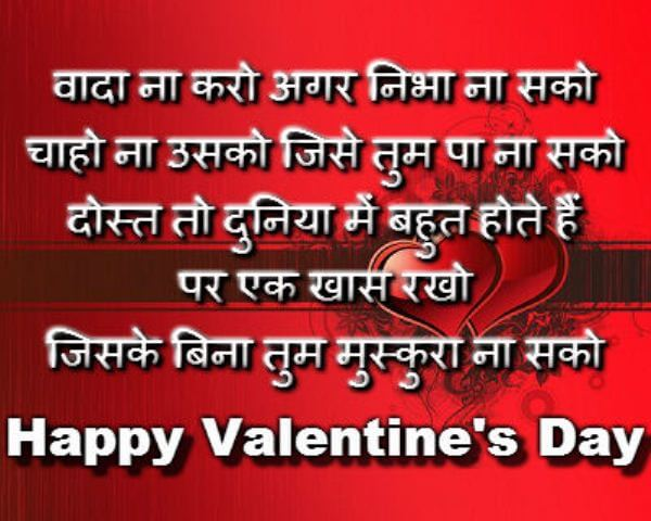 happy romantic valentines day messages for girlfriend hindi - Valentines Day Messages For Girlfriend