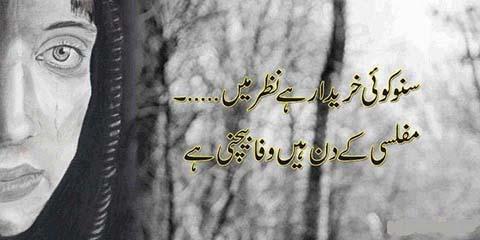 Top 20 images whatasapp in urdu status