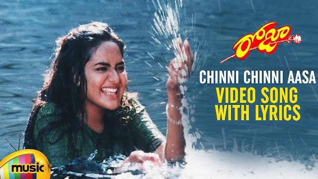 Chinni Chinni Aasa Song Lyrics - Roja (1992
