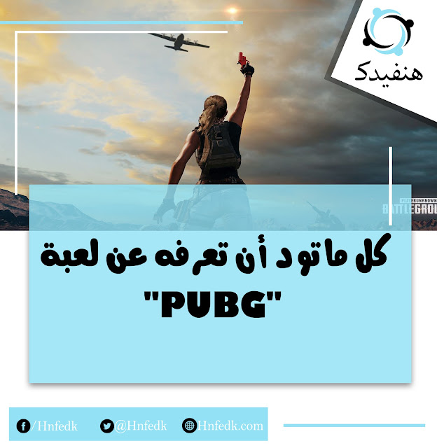 طريقة لعب PUBG