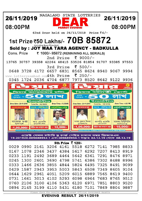 Sambad Lottery 26-11-2019 Nagaland Lottery Result 8 PM-lotterysambadresults.com