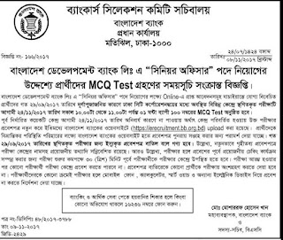 BDBL Admit Card, Exam Date, Seat Plan Latest Notice