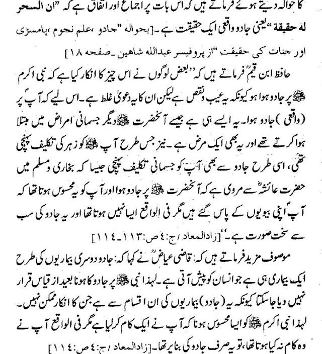 Jadu Ki Haqiqat2