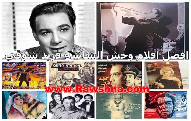 شاهد أفضل أفلام فريد شوقي على الاطلاق شاهد قائمة 10 أفلام فريد شوقي الافضل والاروع على الاطلاق معلومات عن فريد شوقي | Farid Shawqy