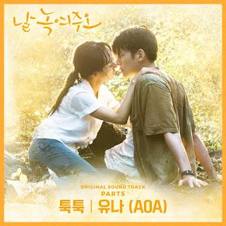[Single] Yu Na (AOA) - Melting Me Softly OST Part 5 Mp3 full album zip rar 320kbps
