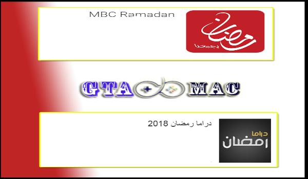 تطبيق مشاهدة مسلسلات وبرامج رمضان 2020