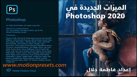 New features in Photoshop 2020