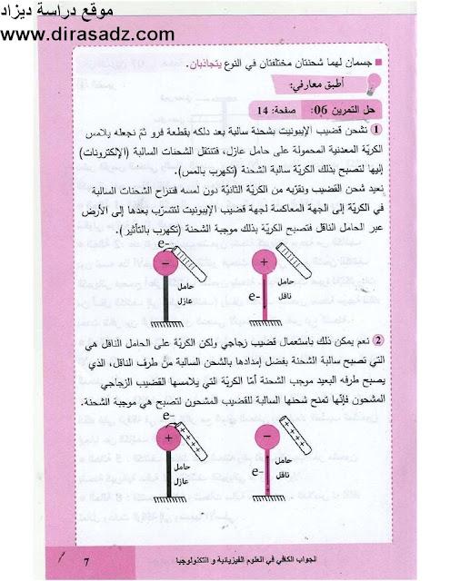 حل تمرين 6 صفحة 14 الفيزياء  للسنة 4 متوسط جيل الثاني