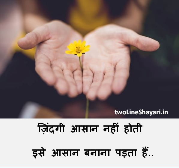 Motivational Shayari images in Hindi ,Motivational Shayari images download