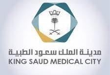 مدينة الملك سعود الطبية، تعلن عن توفر فرص وظيفية شاغرة لحملة الدبلوم فما فوق