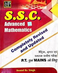 Download MB Publication Advance Math Book PDF In Hindi