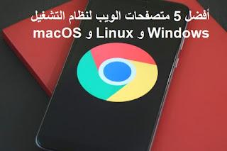 أفضل 5 متصفحات الويب لنظام التشغيل Windows و Linux و macOS