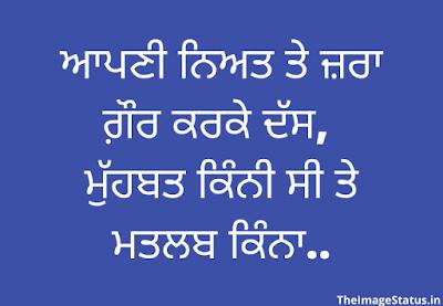 Sad punjabi status for Whatsapp