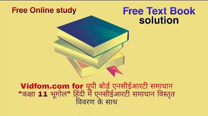 कक्षा 11 भूगोल अध्याय 6 (भू-आकृतिक प्रक्रियाएँ)  हिंदी में